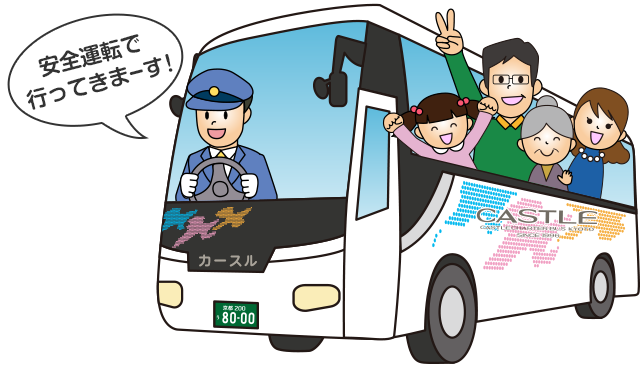 貸切バスで安心安全な旅行に行ってらっしゃい!