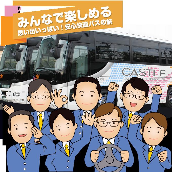 小型貸切バス・中型貸切バス・観光バスならカースルチャーターバス